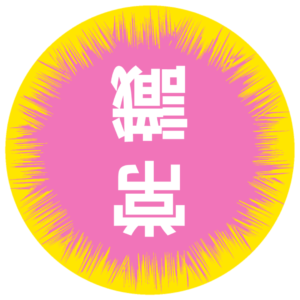 変革LOVEロゴ
