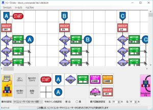 ブロックコマンダーを試す(自律運転プロトタイプを自作1-3)