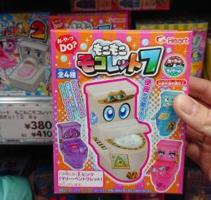 トイレのお菓子(便器×おやつ)もこもこモコレット7