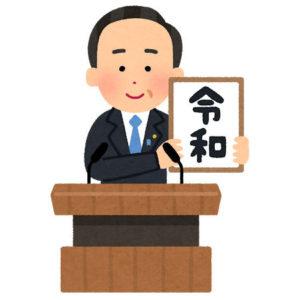 新元号「令和」改元に関連する商品・サービスをまとめました:新しい時代は更に加速する?!